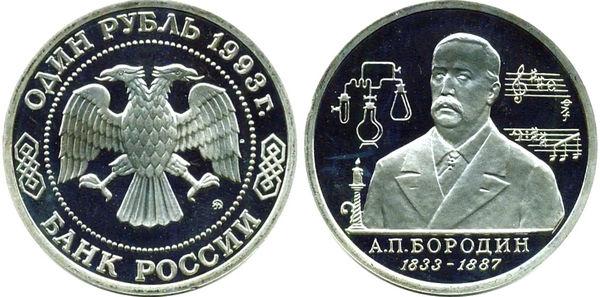 1 рубль 1993г. 160-летие со дня рождения А.П.Бородина