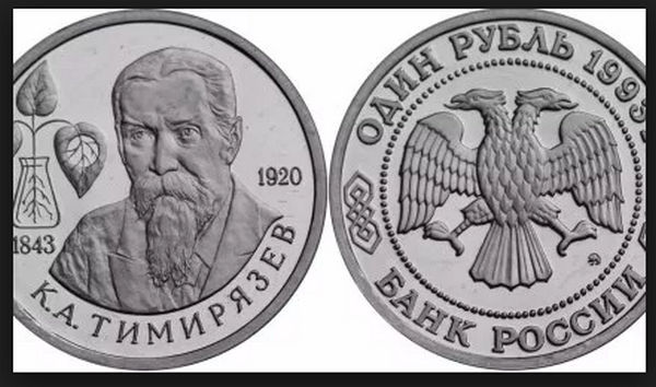1 рубль 1992 г. 150-летие со дня рождения К.А. Тимирязева