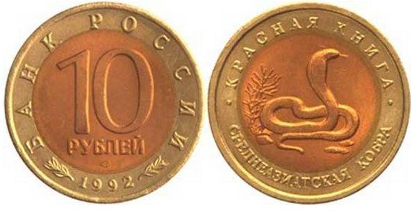 10 рублей 1992г. Среднеазиатская кобра