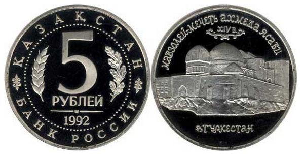 1 рубль 1992 год. Мавзолей-мечеть Ахмеда Ясави