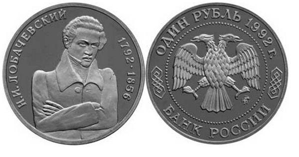 1 рубль 1992г. 200 - летие со дня рождения Н. И. Лобачевского