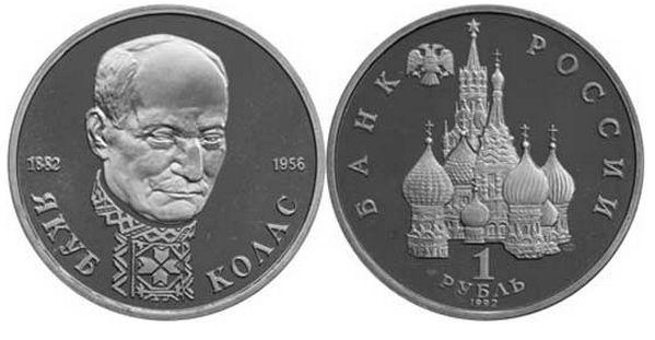 1 рубль 1992г. 110-летие со дня рождения Я. Коласа