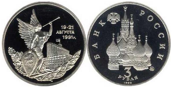 3 рубля 1992г. Победа демократических сил России