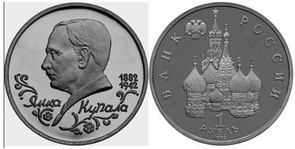 1 рубль 1992г. 110-летие со дня рождения Я. Купалы