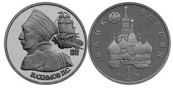 1 рубль 1992г. 190-летие со дня рождения П.С. Нахимова.