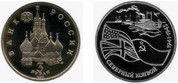 3 рубля 1992 г. Северный конвой 1941 - 1945 гг. фото
