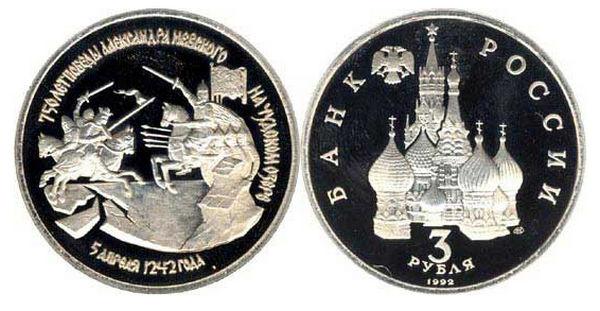 3 рубля 1992г. Александр Невский