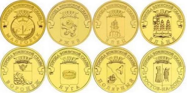 Юбилейные монеты России. Каталог монет с 2012 по 2013 год