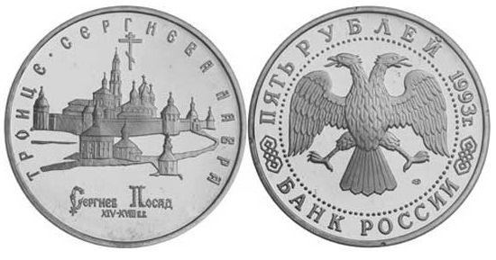 5 рублей 1993 года. Троице-Сергиева лавра, г. Сергиев Посад
