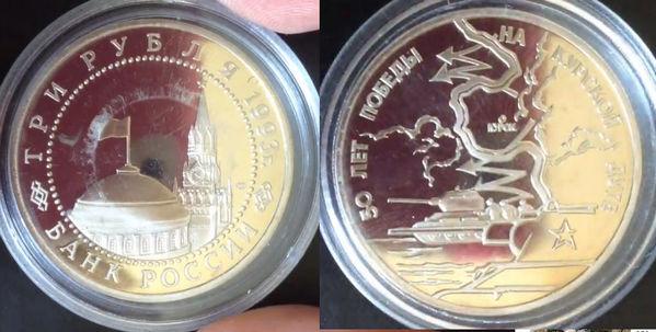 3 рубля 1993 года. 50-летие Победы на Курской дуге