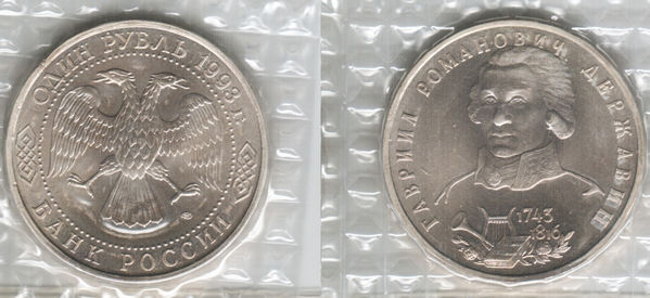 1 рубль 1993 года. 250-летие со дня рождения Г.Р.Державина