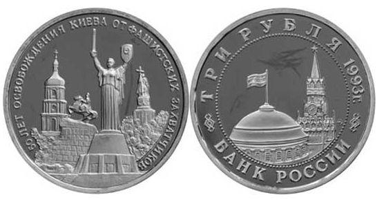 3 рубля 1993 года. 50-летие освобождения Киева от фашистских захватчиков