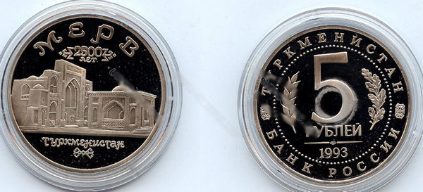 5 рублей 1993 года. Архитектурные памятники древнего Мерва (Республика Туркменистан)