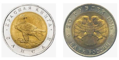 50 рублей 1994 года. Сапсан
