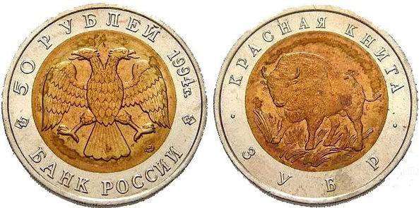 50 рублей 1994 года. Зубр
