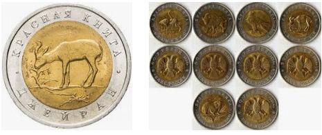 50 рублей 1994 года. Джейран