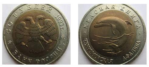 50 рублей 1993г. Черноморская афалина