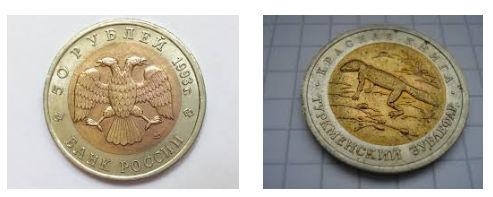 50 рублей 1993г. Туркменский эублефар