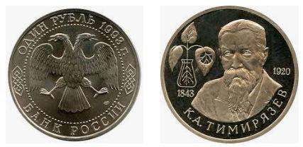 1 рубль 1992 года. 150-летие со дня рождения К.А. Тимирязева