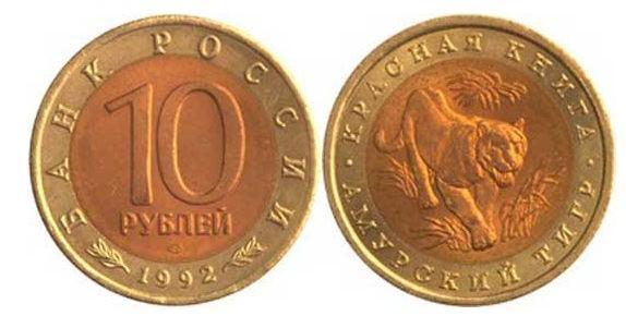 10 рублей 1992 года. Амурский тигр