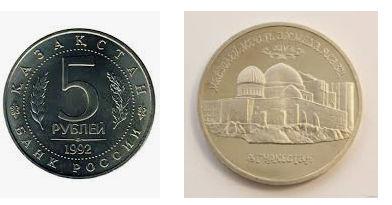5 рублей 1992 года. Мавзолей-мечеть Ахмеда Ясави в г. Туркестане