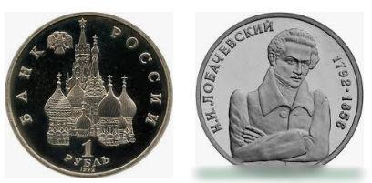 1 рубль 1992 года. 200 - летие со дня рождения Н. И. Лобачевского