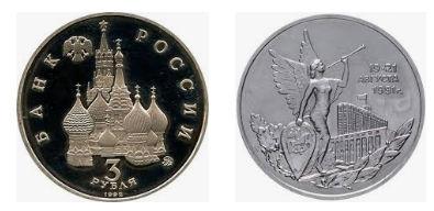 3 рубля 1992 года. Победа демократических сил России