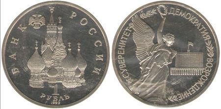 1 рубль 1992 года. Суверенитет, Демократия, Возрождение