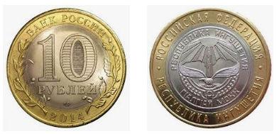 10 рублей Ингушетия