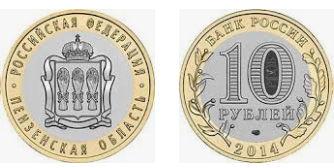 10 рублей Пензенская область