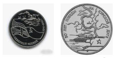 3 рубля 1992 года. Северный конвой 1941 - 1945 гг
