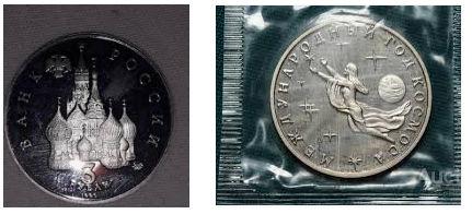 3 рубля 1992 года. Международный год космоса