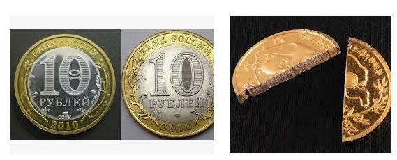 Поддельные или фальшивые монеты