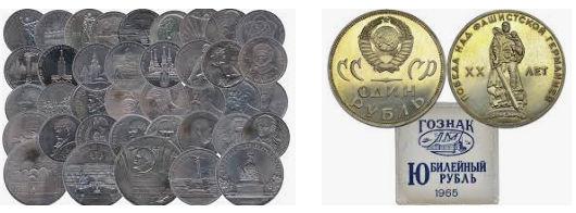 Юбилейные монеты СССР. Каталог монет