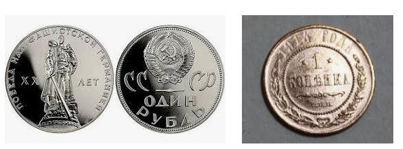 Состояние монет, качество монет
